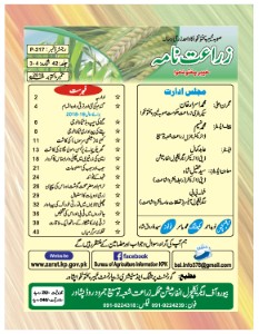 Zaraat Nama Sep-Oct 2018